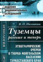 Туземцы раньше и теперь. Этнографические очерки о тюрко-монгольском населении Туркестанского края