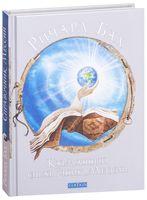 Карманный справочник Мессии