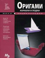 Мини-энциклопедия. Оригами. Корабли и лодки