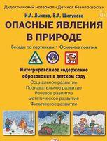Опасные явления в природе (набор из 8 карточек)