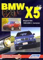 BMW X5. Модели E53 2000-2006 гг. выпуска. Устройство, техническое обслуживание и ремонт