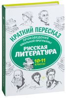 Русская литература. 10-11 классы. Произведения школьной программы