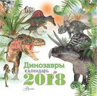 """Календарь настенный """"Динозавры"""""""
