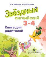 Английский язык. 3-4 классы. Книга для родителей