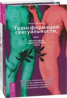 Любовь или иллюзия? Трансформация сексуальности (комплект из 2-х книг)