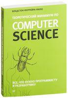 Теоретический минимум по Computer Science. Все что нужно программисту и разработчику