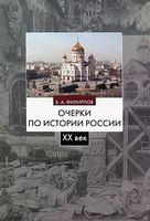Очерки по истории России. ХХ век