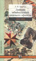 Дневник забайкальского казачьего офицера. 1904-1905 годы