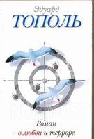 """Роман о любви и терроре, или Двое в """"Норд-Осте"""" (м)"""