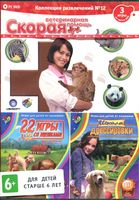 Коллекция развлечений № 12: 22 игры со щенками / Школа дрессировки / Скорая ветеринарная помощь