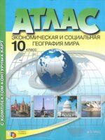 Атлас. Экономическая и социальная география мира. 10 класс. С комплектом контурных карт