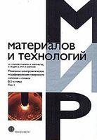 Мир материалов и технологий. Плазменно-электролитическое модифицирование поверхности металлов и сплавов (В двух томах. Том 1)