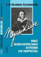 Пушкин. Опыт психологического изучения его творчества