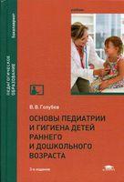 Основы педиатрии и гигиена детей раннего и дошкольного возраста