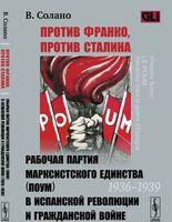 Против Франко, против Сталина. Рабочая партия марксистского единства (ПОУМ) в испанской революции и гражданской войне (1936-1939) (м)