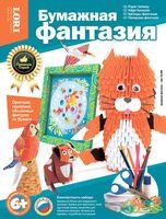 """Оригами модульное """"Бумажная фантазия"""""""