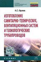 Изготовление санитарно-технических, вентиляционных систем и технологических трубопроводов
