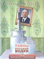 Тайны русской водки. Эпоха Михаила Горбачева