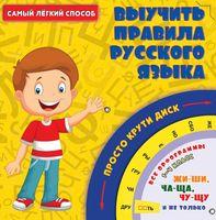 Самый лёгкий способ выучить правила русского языка