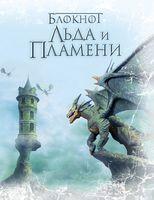 Блокнот Льда и Пламени (А5; Дракон)