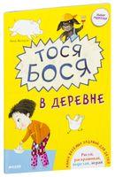 Тося-Бося в деревне