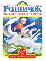 Книга для чтения в детском саду. 6-7 лет