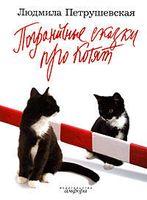 Пограничные сказки про котят