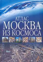 Москва из космоса. Атлас