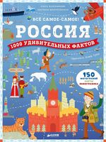 Россия. 1000 удивительных фактов