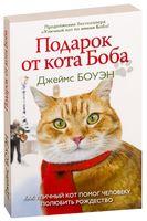 Подарок от кота Боба (м)