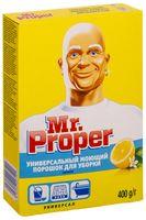 """Моющий порошок Mr.Proper """"Лимон"""" (400 г)"""