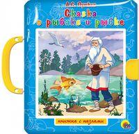Сказка о рыбаке и рыбке. Книжка-игрушка