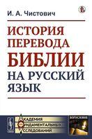 История перевода Библии на русский язык (м)