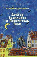 Доктор Васильков и Повелитель ночи