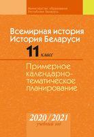 Всемирная история. История Беларуси. 11 класс. Примерное календарно-тематическое планирование. 2020/2021 учебный год. Электронная версия