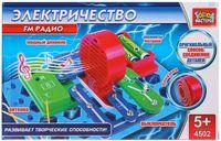 """Электронный конструктор """"FM-радио"""""""