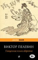 Священная книга оборотня (м)