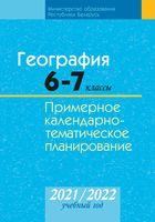 География. 6-7 классы. Примерное календарно-тематическое планирование. 2021/2022 учебный год
