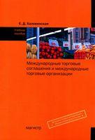 Международные торговые соглашения и международные торговые организации