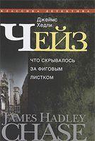 Джеймс Хедли Чейз. Собрание сочинений в 30 томах. Том 28. Что скрывалось за фиговым листом
