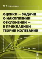 Оценки - задачи о накоплении отклонений - в прикладной теории колебаний