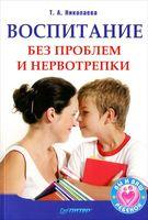 Воспитание без проблем и нервотрепки
