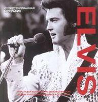 Elvis. Иллюстрированная биография