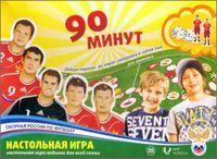 90 минут. Сборная России по футболу