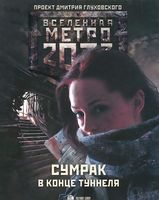 Метро 2033. Сумрак в конце туннеля