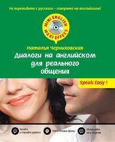 Диалоги на английском для реального общения (+ CD)