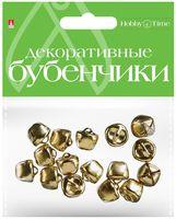 Бубенчики декоративные (12 мм; золотые; 16 шт.)