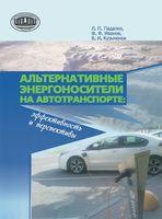 Альтернативные энергоносители на автотранспорте. Эффективность и перспективы