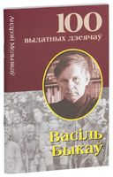 Васiль Быкаў