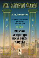 Лекции по истории римской литературы. Часть 3. Римская литература после эпохи Августа